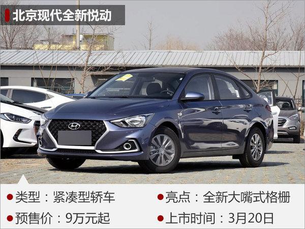 下周国内9款新车前瞻 SUV车型覆盖全面-图2