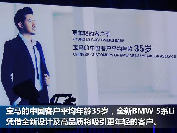 全新BMW 5系Li全球首发 车身尺寸超7系-图8