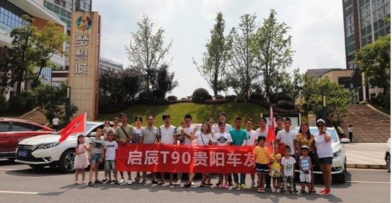 爽爽的贵阳,启辰T90避暑之旅-图2