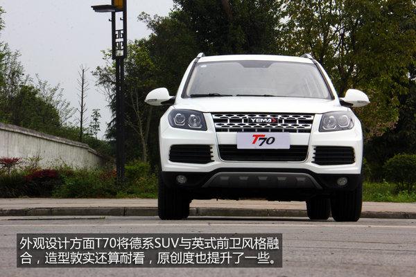 川汽野马SUV T70 1.8L MT深度试驾解析高清图片