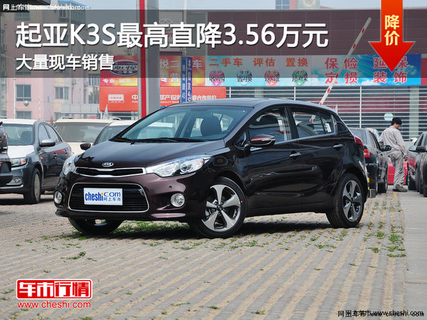 起亚K3S最高优惠3.56万元 全省最低价-图1
