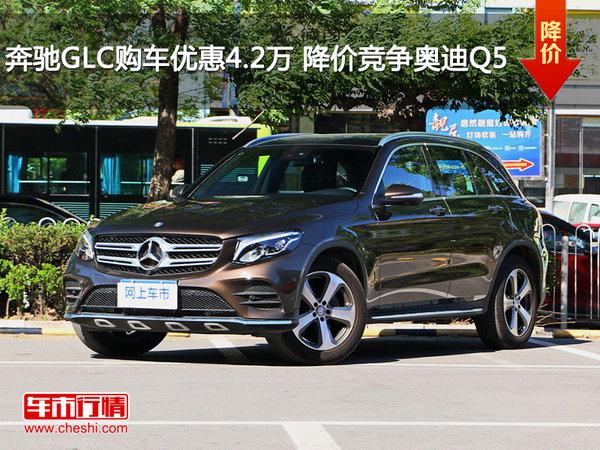 奔驰GLC购车优惠4.2万 降价竞争奥迪Q5-图1