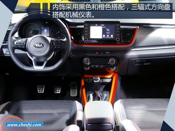 东风悦达起亚将推3款全新小车 跨界版/SUV等-图3