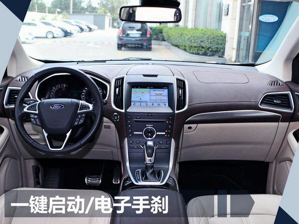 福特汽车两款新SUV10月将上市 18.5万元起售-图7