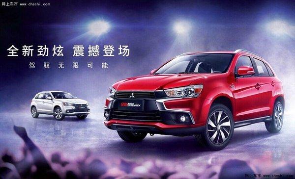 广汽三菱再添大将 全新劲炫SUV新驾值-图3