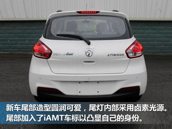 宝骏310将推自动挡车型 搭载iAMT变速箱-图3