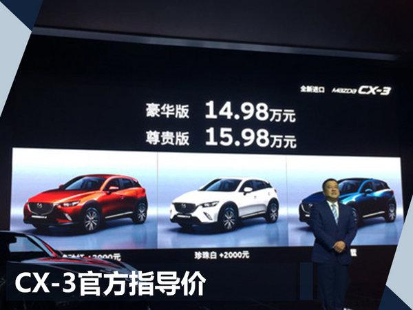 马自达CX-3正式上市 售14.98-15.98万元-图1