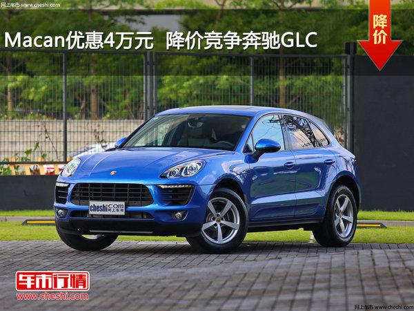 Macan优惠4万元  降价竞争奔驰GLC-图1