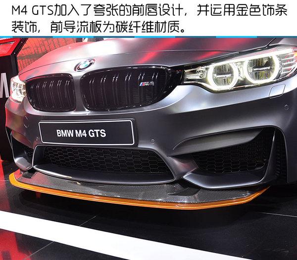 2016北京车展 宝马M4 GTS中国首发实拍-图6