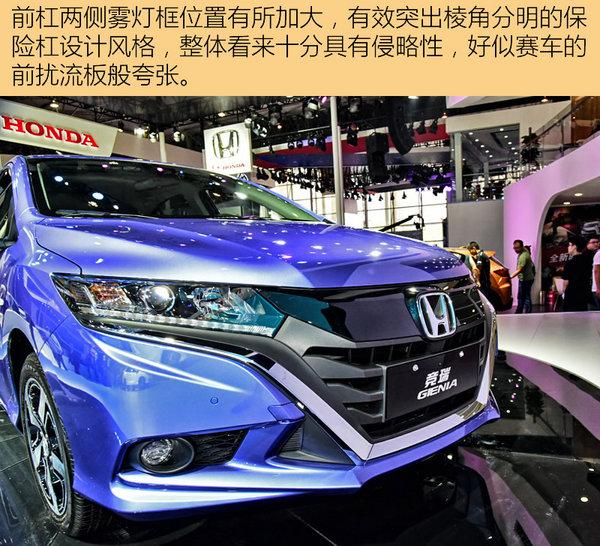 全新掀背车型 东风本田Gienia竞瑞车展实拍-图4