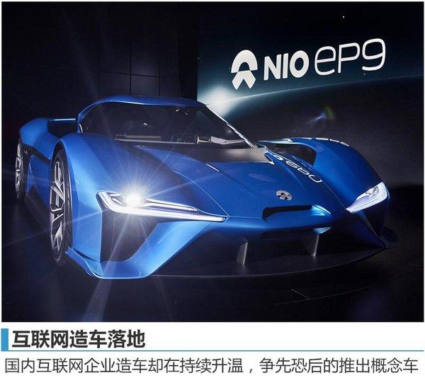 2016年度中国汽车市场十六大新闻评选-图4