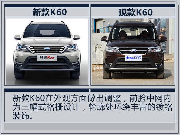 开瑞新SUV将于四季度上市 配置大幅升级(图)-图3