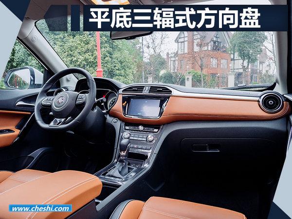 MG名爵锐腾新增互联网版车型 将于8月份上市-图3