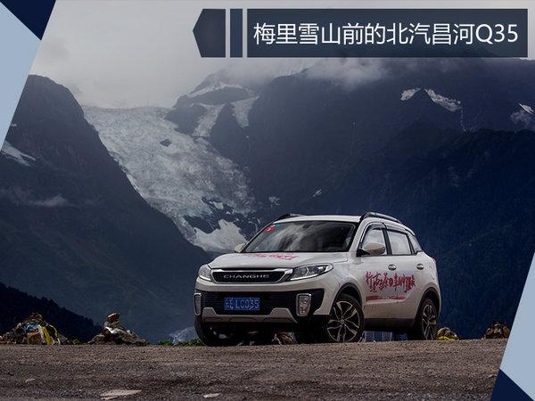 老司机开小鲜肉 北汽昌河Q35滇藏体验-图6