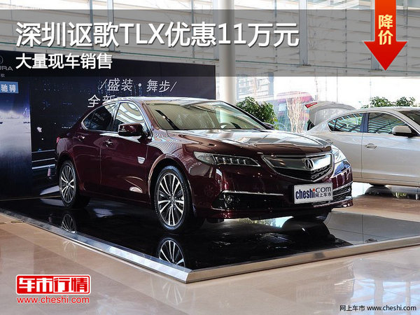 深圳讴歌TLX优惠11万 竞争雷克萨斯ES-图1