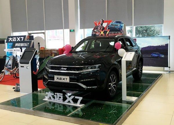 预售10.49万元起  大迈X7到店接受预定-图2