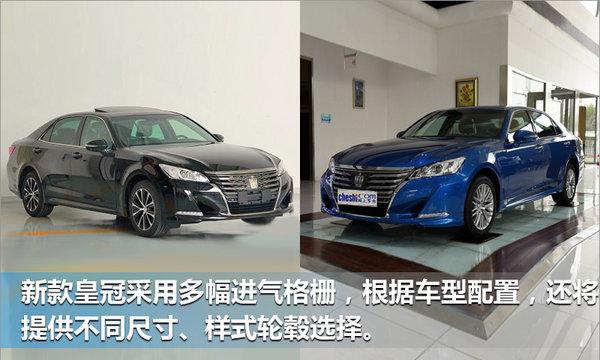 一汽丰田皇冠换新颜将上市 搭2.0T发动机-图2