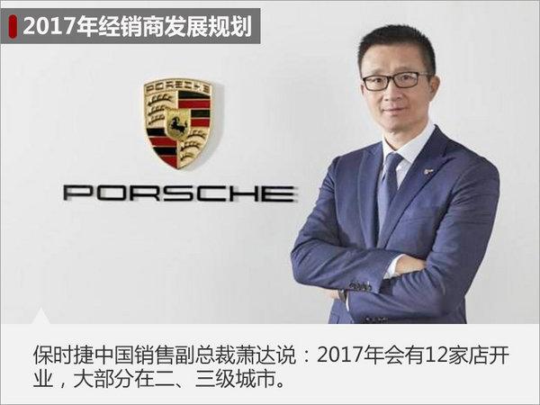 保时捷2017销量将超七万 3款新车将发布-图1