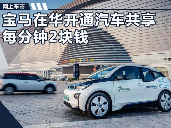 """宝马在华开通""""汽车共享"""" 纯电动i3每分钟2块钱-图1"""