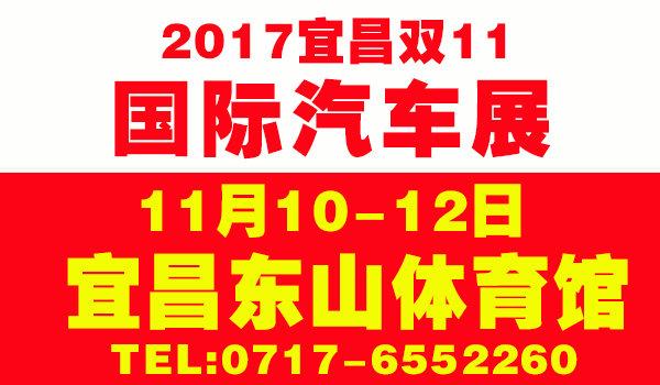 2017年11月10-12日宜昌体育馆车展-图1
