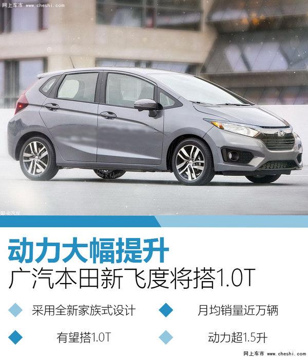 广汽本田新飞度将搭1.0T 动力大幅提升-图1
