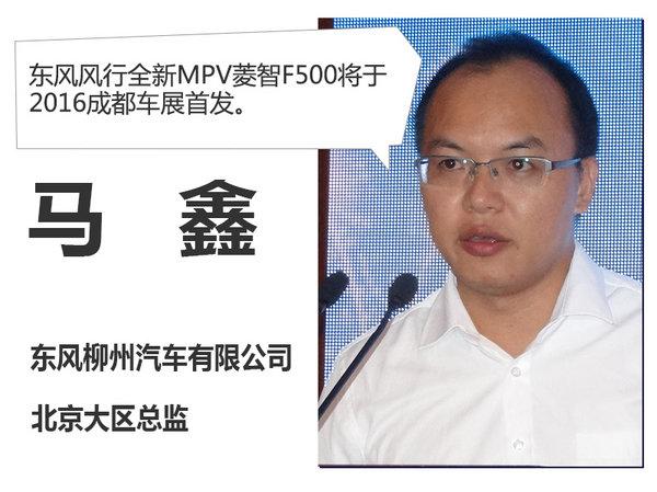 """风行MPV更名""""F500""""  采用别克GL8内饰-图1"""