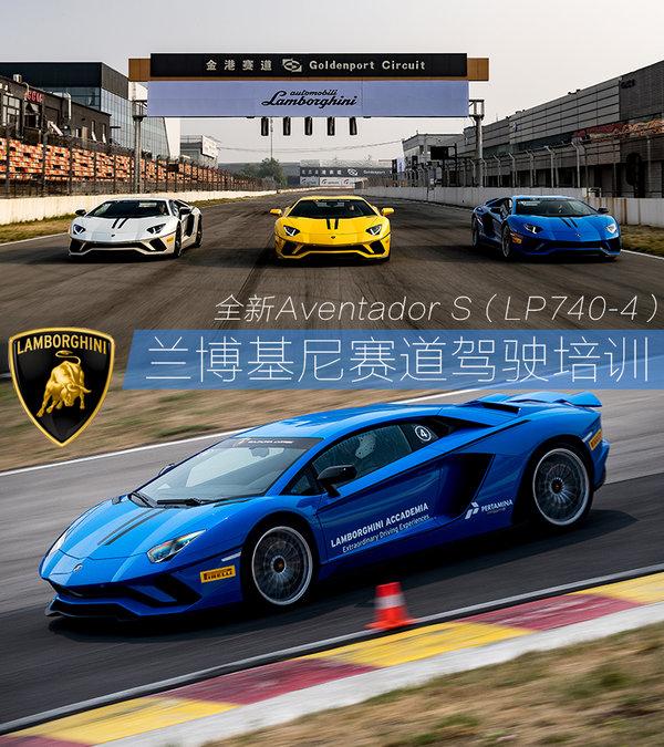 体验全新Aventador S 兰博基尼赛道驾驶培训-图1