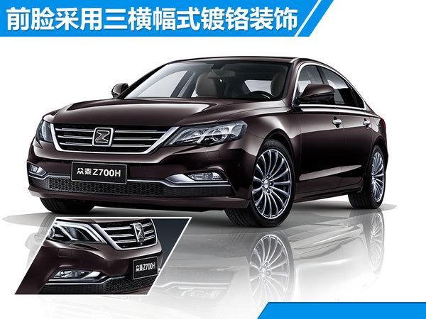 众泰中大型轿车Z700H正式上市 11.98-11.xx万-图1