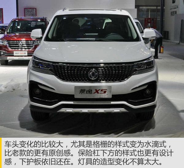货真价实的全新车型 实拍全新景逸X5-图3