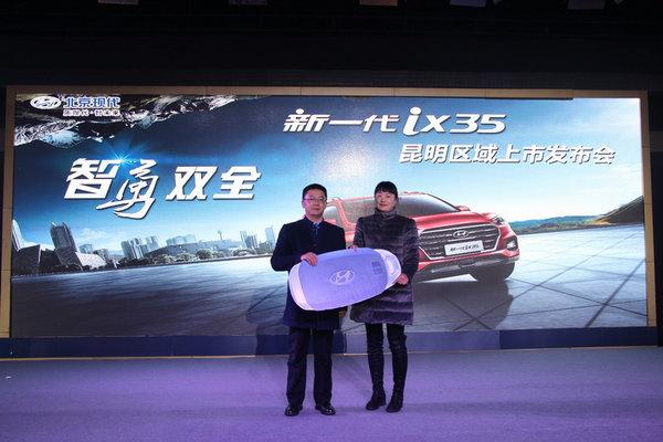 开启智慧新时代 北京现代新一代ix35上市-图14
