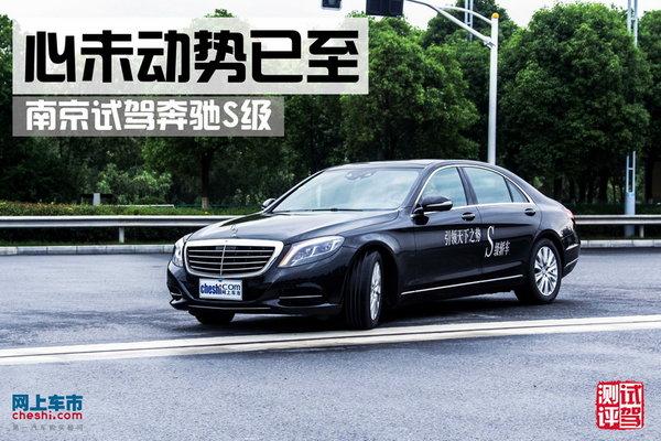 心未动势已至---南京试驾奔驰S级 豪华-图1