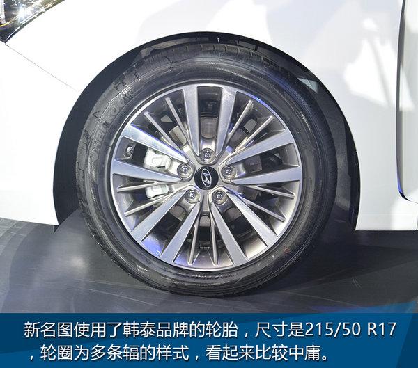 """""""嘴大吃八方"""" 北京现代新名图上市实拍-图10"""