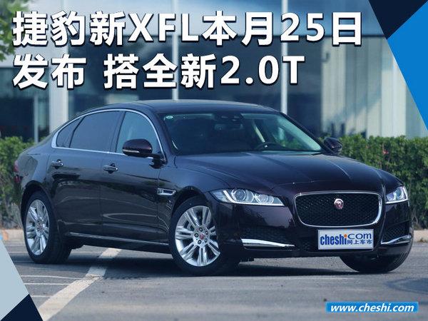 捷豹新XFL本月25日发布 搭全新国产2.0T发动机-图1