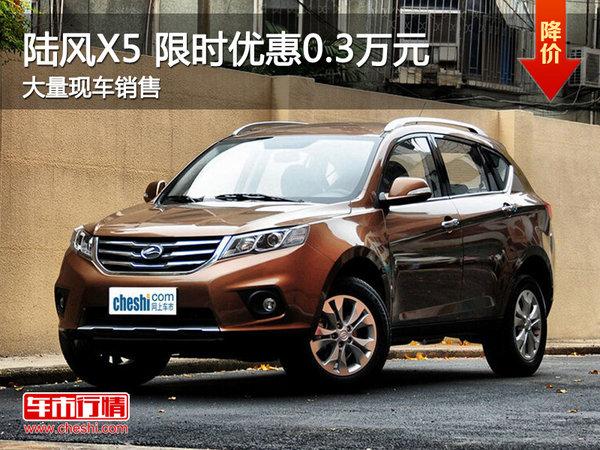 武汉陆风X5 限时优惠现金直降0.3万元-图1