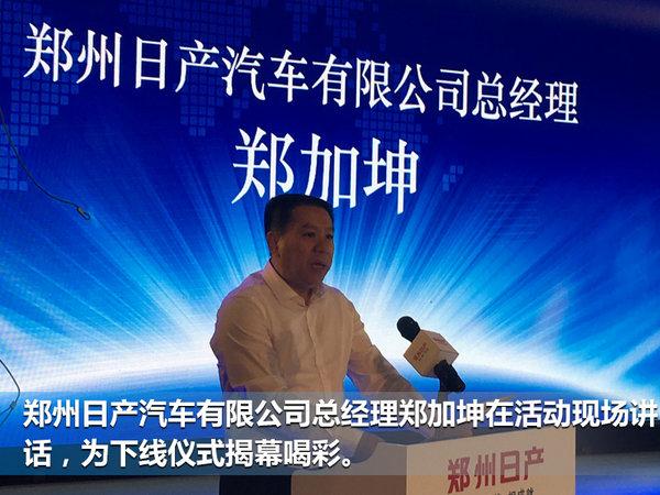 郑州日产100万辆车下线 纳瓦拉成新标杆-图2