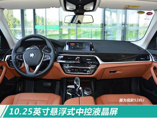 宝马全新525Li将于2月上市 预计起售价42万元-图5