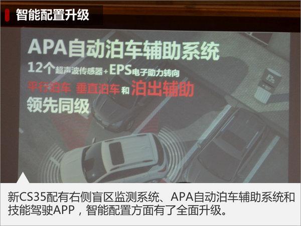 长安杨大勇:新CS35品质配置全面升级-图7