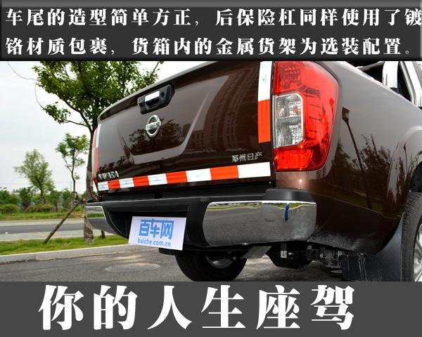 郑州日产纳瓦拉 实用与情怀个性座驾-图20