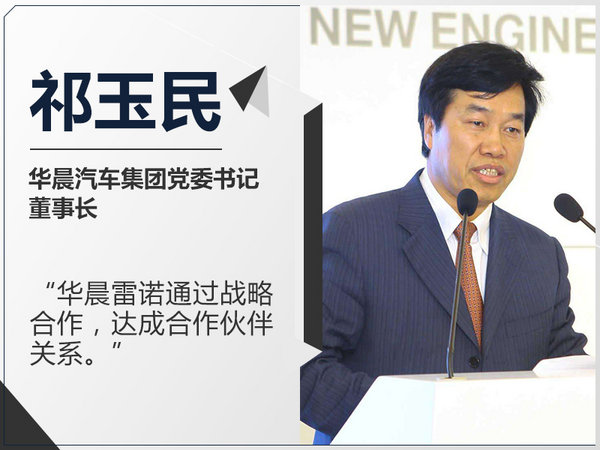 华晨雷诺金杯正式成立 2022年销量挑战15万-图3