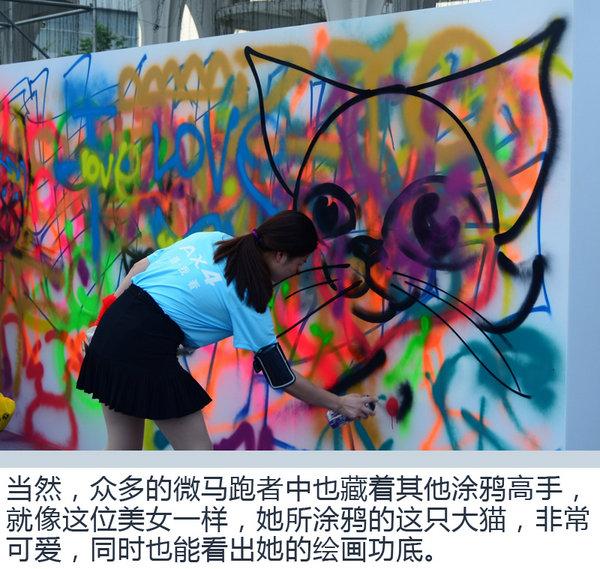 """微马涂鸦一起嗨 东风风神AX4""""夜猫""""狂欢之夜-图14"""