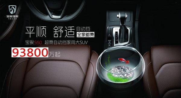 宝骏560 DCT/7座版双雄齐发 7.58万起售-图3