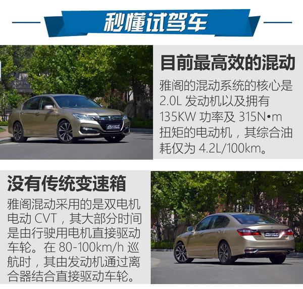 不鸣则已一鸣惊人 试驾新雅阁Sport Hybrid-图2