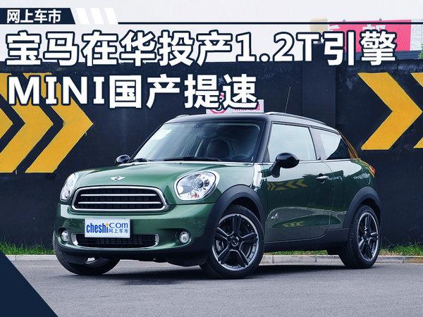 宝马将在华投产1.2T引擎 MINI国产提速-图1