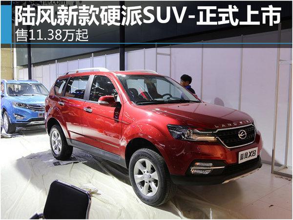 陆风新款硬派SUV-正式上市 售11.38万起-图1