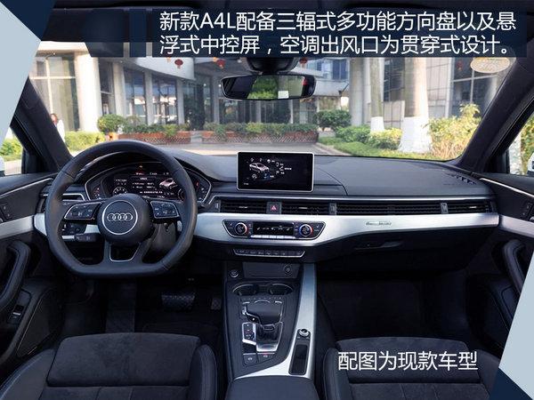 奥迪新款A4L参配曝光 首推1.4T车型/售价大降-图3