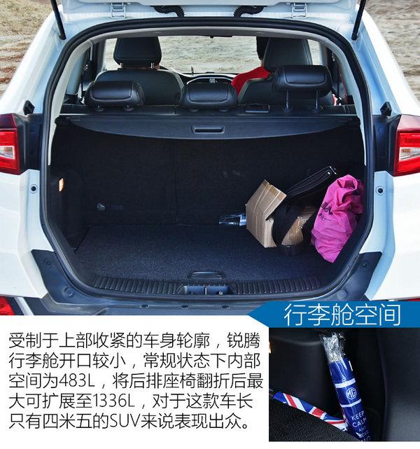 国产SUV实力派 2016款锐腾2.0TGI试驾-图7