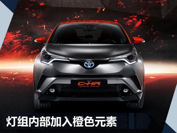 丰田C-HR Hy-Power概念车发布 外观细节换新-图2
