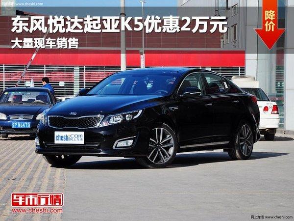 长治东风悦达起亚K5优惠2万元 现车供应-图1