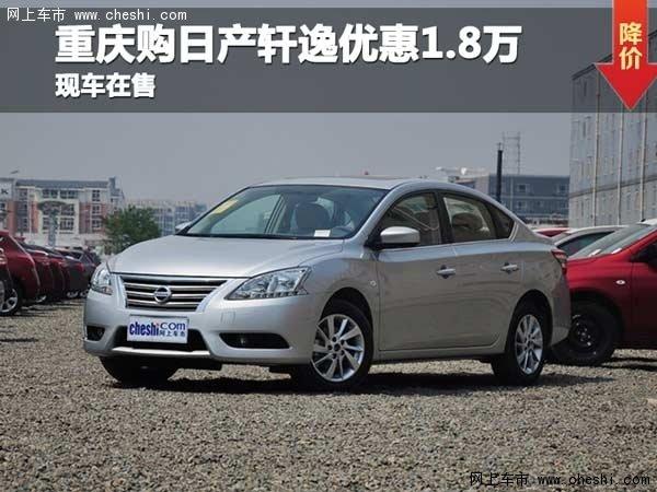 重庆站十万元左右 经济型轿车推荐汇总