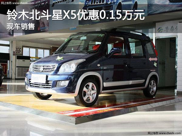 铃木北斗星X5保定荣盛4S店优惠0.15万元-图1